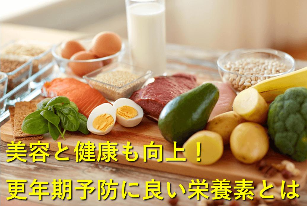 食事 エストロゲン エストロゲンを増やす食品・減らす食品